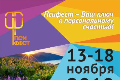 Псифест в Москве 13-18 ноября 2018 года
